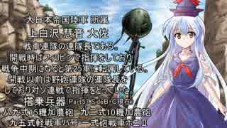 【ゆっくり実況】大戦略大東亜興亡史3ストーリー動画Part57 SideB・C