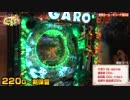 【ペカるTV】牙狼1ヶ月実践初日!!なのに早くも最終回!?の巻【それ行け養分騎士vol.1】 thumbnail