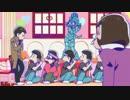 【おそ松さん】六つ子が兄弟の名前を呼ぶシーンまとめ【1話~12話】