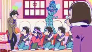 【おそ松さん】六つ子が兄弟の名前を呼ぶ