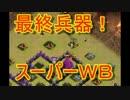 【クラクラ実況】SKの最終兵器!スーパー裏WB!!【クラン対戦】