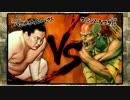 【実況】 横綱 vs ストリートファイター part1 thumbnail