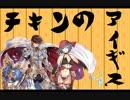 安定思考鶏肉野郎の千年戦争アイギス 193 thumbnail