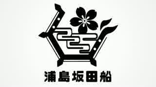 【C89冬コミ】はじまりの合図【浦島坂田船クロスフェード】