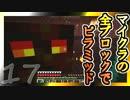 【Minecraft】マイクラの全ブロックでピラミッド Part17【ゆっくり実況】