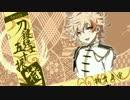 【刀剣乱舞】物吉貞宗をイメージしてピアノ曲作ってみた【特】