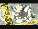 【刀剣乱舞】鶴丸国永をイメージしてピアノ曲作ってみた【特】