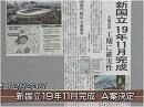【新国立競技場】大成建設・隈研吾連合のA案に最終決定[桜H27/12/23]
