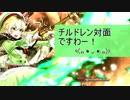 【WLW】リンちゃんが行くおもらしらんどうぉーず 8杯目【AA5リン】