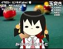 【ユキV4_Natural】玉突き【カバー】