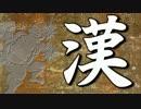【ポケモンORAS実況】歪みねぇ漢達で聖夜を戯れる '15【漢祭り】