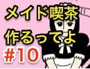 [マイクラPE]メイド喫茶を作るまでの冒険#10