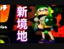 【スプラトゥーン】 大阪人怒りのガチマッチ!part34-許してください-