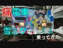 【痛電車】雪ミク電車に乗ってきた2016【祝・札幌市電ループ化】