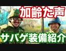 加齢た声さんのサバゲー装備紹介【マック堺の動画】