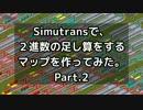 Simutransで、2進数の足し算をするマップを作ってみた。Part.2
