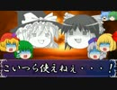 【ゆっくり劇場】ゆっくりレミリア殺人事件【part2】 thumbnail