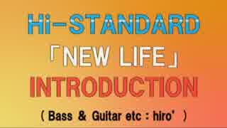 【配布音源】「NEW LIFE」イントロ【サウンドステッカー用】