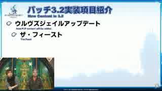 FF14 第26回プロデューサーレターLIVE 3/9