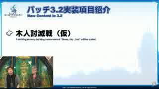 FF14 第26回プロデューサーレターLIVE 4/9