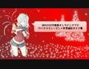 【2015/12/23オンメンテ】艦これXmasシーズン・冬季限定追加母港ボイス集