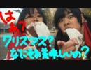【Show-Chu♡】クリスマス?なにそれ?美味しいの?【踊ってみた】 thumbnail