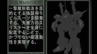 【機動戦士ガンダム ギレンの野望 ジオンの系譜】ジオン実況プレイ228