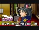 【逆転検事実況プレイ】 第5話 『燃え上がる逆転』 【八審】