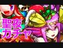 サンタソニア・カーリーを狙ってクリスマスガチャ大勝負!【パズドラ】 thumbnail