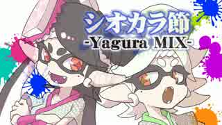 【Splatoon】シオカラ節-Yagura mix-【鏡音リン・レンV4X】