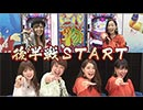 【CRスーパー海物語 IN JAPAN】7代目ミスマリンちゃんの挑戦/後半