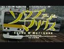 第49位:【鉄道PV】 ソウブ・アンド・マリクス(ランマスOP×JR総武線)