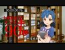 七尾百合子のナゾトキ90秒 #27『ブラウン神父の童心』