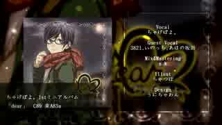 【C89冬コミ】dear - ちゃげぽよ。- 【クロスフェード】 thumbnail