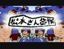 松本さん合作2015~死ングルベル戦場のメリークリス松~ thumbnail