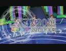 アイドルマスター 2015年下半期ニコマス20選開催のおしらせ