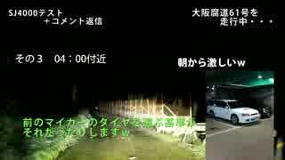 【車載】秋の車載動画オフ1週間後に例の場所に逝く【コメ返回】