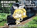 【リンV4X_Power_EVEC_Power】銀河鉄道999【カバー】