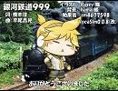 【レンV4X_Cold】銀河鉄道999【カバー】