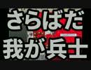 【HoI2】独ソ戦演習対戦マルチpart3【マルチ実況プレイ】 thumbnail