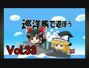【WoWs】巡洋艦で遊ぼう vol.33【ゆっくり実況】