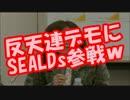 【政治】反天連デモにSEALDs参戦www