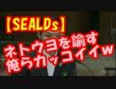 """【SEALDs】奥田愛基がネトウヨを諭す""""物凄く上から目線発言""""wwww"""