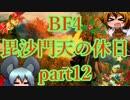 【BF4】毘沙門天の休日part12【ゆっくり実況】