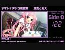【2015年版】エロゲソングショートメドレー160曲【Side-D】