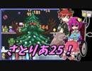 【テラリア】すーぱーテラリアさとりあ PC版編25!【ゆっくり実況】