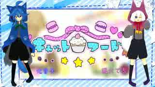 【UTAUカバー】 キャットフード 【狐火てふ×化音子】 thumbnail