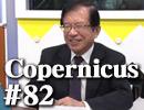 武田邦彦『現代のコペルニクス』 #82 真実を語り合うシリーズ(37)子育てと寿命