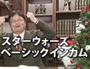 ニコ生岡田斗司夫ゼミ12月20日号「スターウォーズ~フォースの覚醒を語るよ」