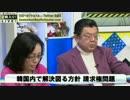 【有本香】日韓請求権問題と岸田外相28日訪韓と官邸内の裏切り者